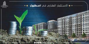 ما هو الاستثمار العقاري وكيف يكون العقار استثماريآ